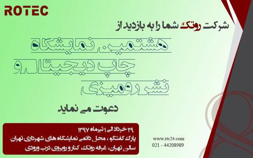 نمایشگاه چاپ دیجیتال بوستان گفتگو خرداد 97